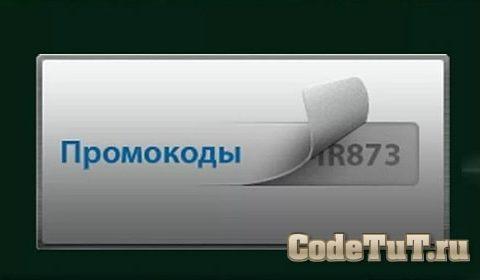 танки онлайн коды на промокоды