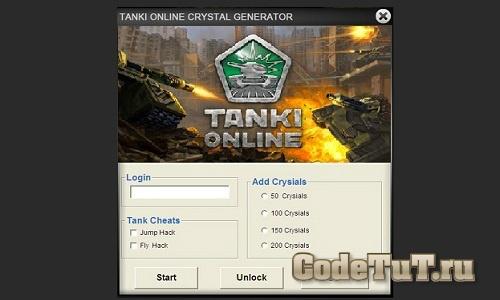 танки онлайн кристалл генератор промокоды