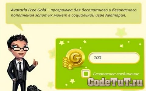 читы на золото в аватарии с скачиванием