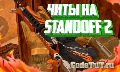 скачать приложение hack standoff 2