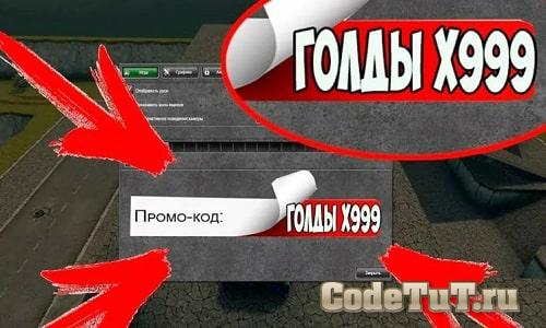 бесплатные коды на танки онлайн