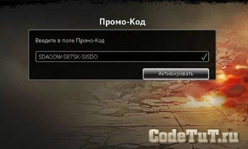 промокод танки х 2019 скачать