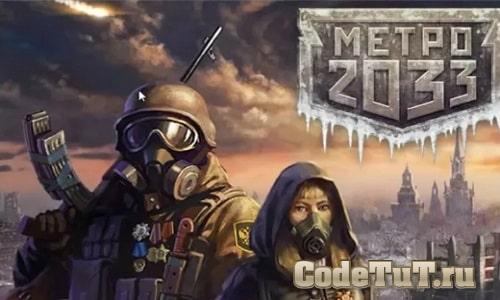 метро 2033 игра в вк читы