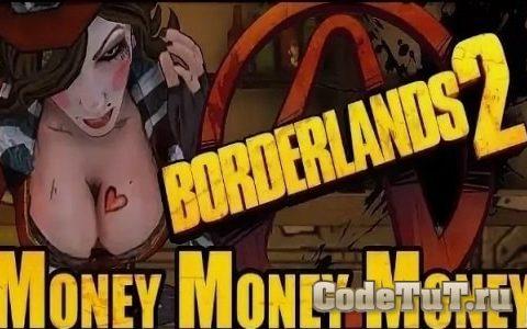 borderlands коды оружия