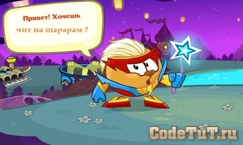 Шарарам играть бесплатно с шарарам картой онлайн скачать покер онлайн играть бесплатно на русском языке
