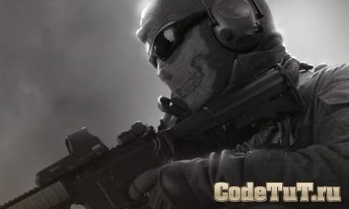 Читы call of duty 4 modern warfare