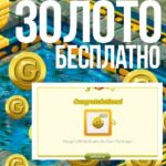 Мобильная аватария накрутка золота
